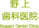 大阪東住吉区にある野上歯科医院